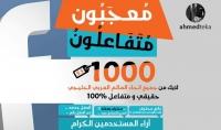 زيادة لايكات 1000 لايك في إنستغرام و فيسبوك
