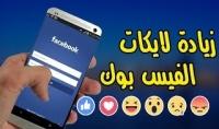 لايكات لحسابك الشخصي فيس بوك حقيقي