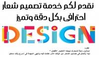 تصميم شعار احترافى