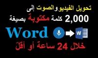 تحويل الفيديو والملف الصوتي إلى 2000 كلمة مكتوبة بصيغة Word في 24 ساعة
