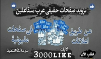 3000 معجب حقيقى عرب وخليج مع ضمان النقص فقط ب 5$