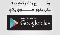 ساقوم برفع التطبيق الخاص بك على متجر جوجل بلاى