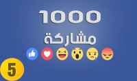 1000مشاركة  شير  لأي منشور تختاره على الفيسبوك