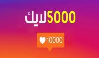 5000لايك عربي على الانستغرام فقط ب 5دولار