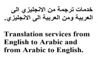 ترجمة إحترافية من الإنجليزية إلى العربية  كلمات فقرات    ترجمة مقاطع إنجليزية إلى العربية