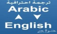 ترجمة اى عدد من اللغة الانجليزية الى العربية