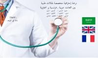 ترجمة لمقالات طبية بين اللغات: عربية   فرنسية و انجليزية