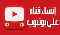 انشاء قناة يوتيوب جديدة لك وتفعيل تحقيق الربح وبدء كسب المال