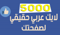 5000لايك عربي حقيقي لصفحتك على الفيسبوك فقط ب 5دولار