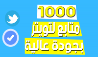 1000 متابع حقيقي لحسابك في تويتر جودة عالية