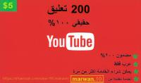 200 تعليق لقناتك علي اليوتيوب
