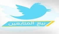 1000 متابع سعودي حقيقي متفاعل لـحسابك تويتر