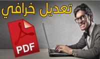 التعديل على ملفات PDF كما انت تريد 10 صفحات