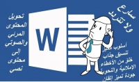 تفريغ مقاطع الصوت او الفيديو باللغة العربية مقابل 5 $  60 دقيقة    quot;عرض خاص      quot;