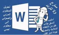 تفريغ مقاطع الصوت او الفيديو باللغة العربية