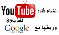 إنشاء قناة على يوتيوب و تفعيل تحقيق الدخل