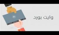 تصميم فيديو أحترافى بتقنية الوايت بورد أنميشين 5$ لكل دقيقة