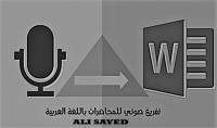 تفريغ صوتي للمحاضرات باللغة العربية 35دقيقة