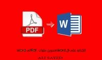 الكتابة على الWord وتحويل ملفات Pdf إلى Word والعكس  15صفحات