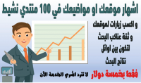 اشهار موقعك او مواضيعك في 100 منتدي نشيط