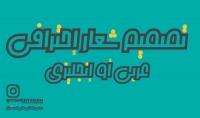 تصميم الشعارات باحترافية  اطلب وأنا أتفنن