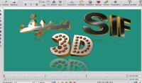 تصميم 3D لإسمك بالعربية و الإنجليزية