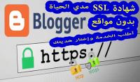 إضافة بروتوكول HTTPS مدي الحياة لبلوجر