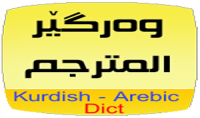 فقط عندنا ترجمة احترافية للنصوص والمقالات  عربية   الكردية   5 دولار لكل 300 كلمة