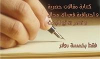 كتابة مقالات حصرية و احترافية في اي مجال و تصدر نتائج البحث