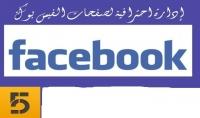 مدير لصفحتك على الفيس بوك $5 لكل 15 يوم