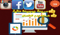 500 متابع عربي حقيقيي لصفحتك الاجتماعية متفاعلين100٪ 5 دولار