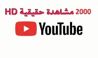 2000 مشاهدة يوتيوب عالية الجودة أمنة على ادسنس