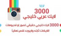 3000 لايك انستجرام عربي خليجي حقيقيين لصور او فديوهات