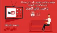 3000 مشاهدة عالية الجودة لأي فيديو يوتوب آمنة على ادسنس