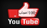 320 معجب للفيديو الخاص بك على يوتيوب حقيقية و متفاعلة 1000 permil;