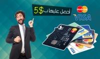 بطاقة فيزا | ماستر كارد بلاستيكية تعمل مع ATM  الصراف الألي  في بلدك