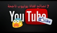 اقدم لك 7 نصيحة لعمل قناة يوتيوب ناجحه والكسب الهائل من اليوتيوب
