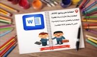 الكتابة على برنامج وورد بالعربي و الفرنسي و الإنجليزي