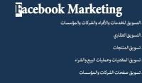 تسويق إعلاناتك ومنتجاتك عبر حروبات الفيس بوك