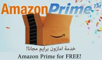 طريقة الحصول على خدمة امازون برايم Amazon prime مجانا