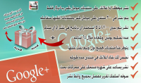 نشر لك اعلانك او منتجك او خدمتك في 300 منتدى جوجل بلس ب5 $