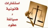 استشارات قانونية وصياغة عقود