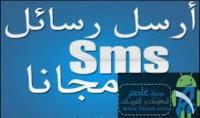 ارسال رسائل نصية قصيرة sms مجانا لاي رقم ومن اي بلد