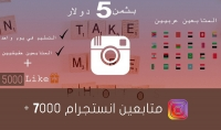 7000 متابعين حقيقين جد متفاعلين على انستغرام   عرب واجانب