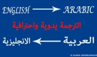 ترجمة مقالات من اللغة العربية الي الانجليزية وبالعكس