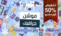 فيديو موشن جرافيك احترافي وعصري   هدية