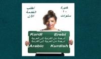 ترجمة 500 كلمة من العربية إلى الكردية وبالعكس