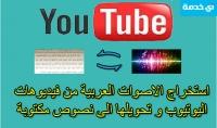 استخراج الاصوات العربية من فيديوهات اليوتيوب و تحويلها الى نصوص مكتوبة بشكل احترافي