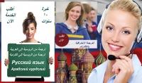 ترجمة 500 كلمة من الروسية إلى العربية أو الكردية