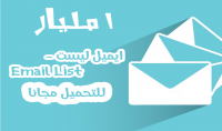 اليكم اكثر من 1مليار ايميل ليست Email List للتسويق للربح اوافعل بها ماتشاء